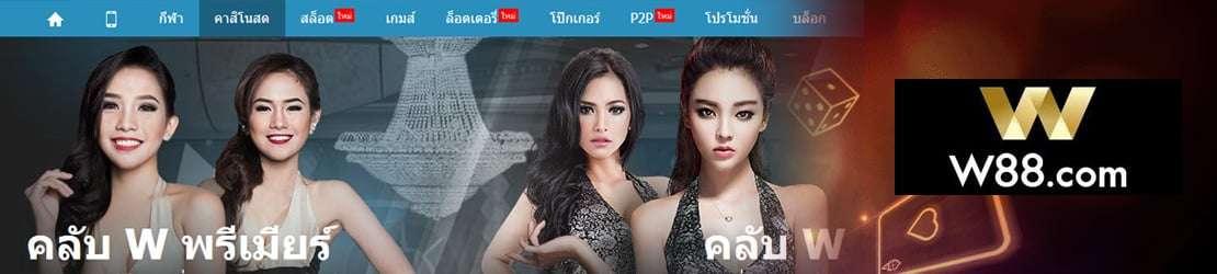 W88.com Sexy Models