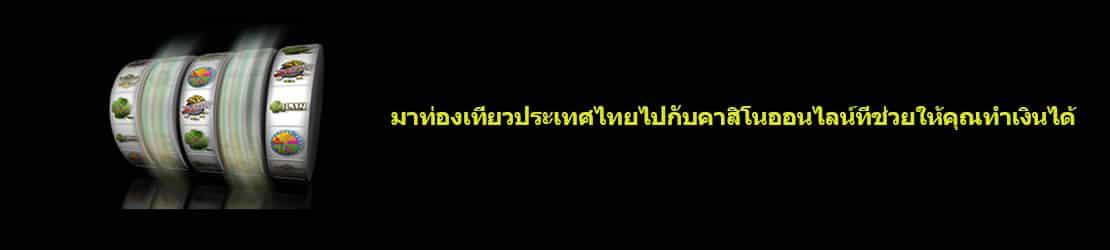 มาท่องเที่ยวประเทศไทยไปกับคาสิโนออนไลน์ที่ช่วยให้คุณทำเงินได้