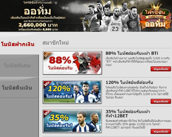 12bet promotion