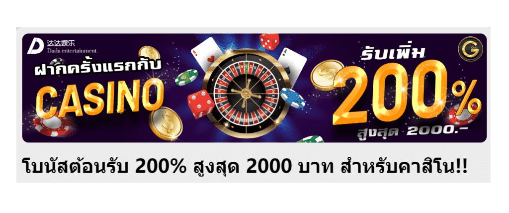 casino 200%